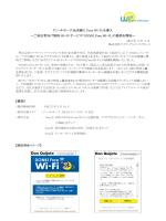 ドン・キホーテ全店舗に Free Wi-Fi を導入 〜ご来店者向け無料 Wi