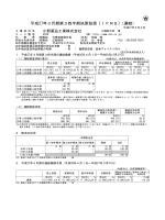 平成27年3月期第3四半期決算短信〔IFRS〕(連結)