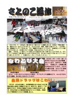 No.9 - 東十郷小学校