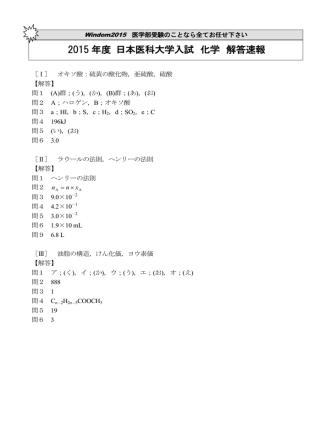 2015年度 日本医科大学入試 化学 解答速報
