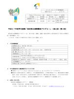 平成27年度学生募集「岐阜県立国際園芸アカデミー」一般入試(第3回)