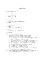 H27.2.4 - 日本赤十字社新潟県支部