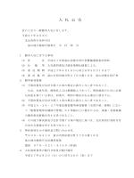 入札公告「富山法務合同庁舎警備業務委託契約」