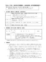 平成27年度 鳥取県非常勤職員(人権相談員)採用試験募集案内