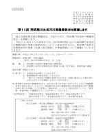 第11回 阿武隈川水系河川整備委員会を開催します