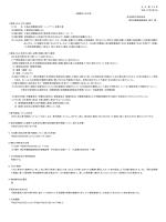 公示 公告第50号 - 東京労働局