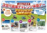 JA&クボタ アグリンピックin岩手2015 次世代農業チャレンジ体感デー