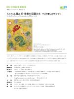 プレスリリース - 川村記念美術館