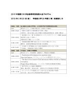 春季研究大会プログラム(3月20日早稲田大学)
