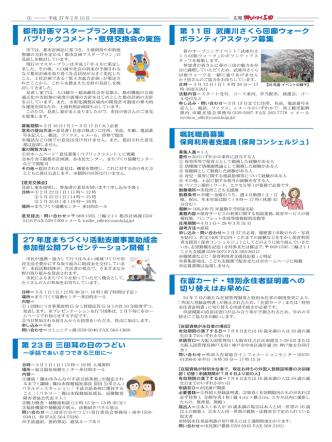 3面(PDF:234KB)