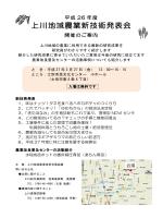 上川地域農業新技術発表会