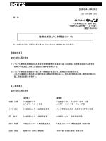 機構改革及び人事異動について (PDF 141KB)