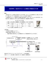 【技術資料】 大量分取 HPLC による精製及び微量成分の分取
