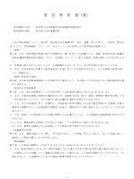 契約書(案)(PDF文書)
