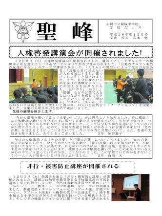 12月号 - 加賀市教育委員会