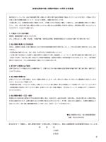 採用応募者の個人情報の取扱いに関する同意書