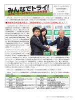 豊田市招致委員会ニュースレターVOL.3(PDF・935KB)