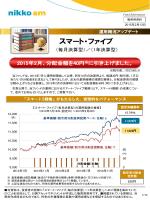 スマート・ファイブ - 日興アセットマネジメント
