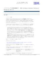 ソフトウェアの営業活動終了: IBM InfoSphere MetaData Workbench