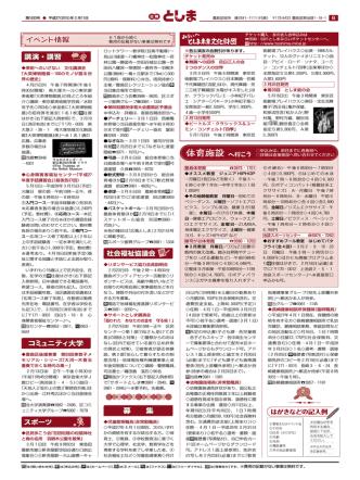 8ページ(PDF形式 311.3KB)
