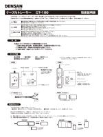 ケーブルトレーサー CT-100 取扱説明書