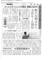 平成26年度に本校の教育研究活動が取り上げられた新聞記事