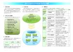 福井市自転車利用環境整備計画 改定の概要(素案)(PDF形式:359KB)