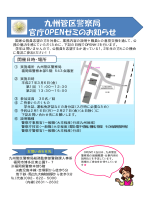 開催日時・場所 - 九州管区警察局