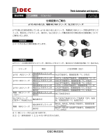 角胴 MA/MCシリーズ、SLC30シリーズ