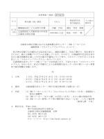 兵庫県立神出学園における兵庫楽農生活センター・(株)トーホーとの 連携