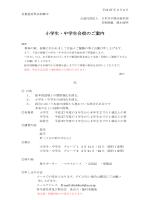 小学生・中学生合宿のご案内 - 日本空手協会 神奈川県本部