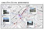 北海道 江別市 江別小学校 通学路対策箇所図