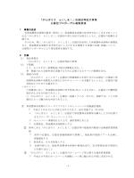 募集要領 [PDFファイル/293KB]