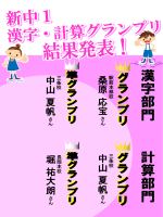 2015_新中1漢字計算GP結果発表 (変更)