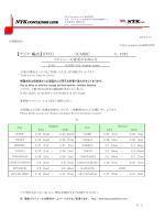 【アジア輸出】 V. (PHX) SUMIRE 191S