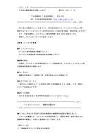 平成25年3月18日 - 日本下水道新技術機構