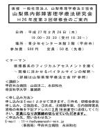 山梨県内部障害理学療法研究会
