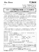 イエローハット大田千鳥店(東京都)オープンのお知らせ