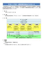 第二次案内 - 熊本県教育情報システム