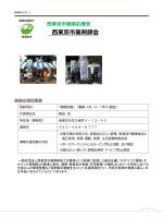 (3)西東京市薬剤師会