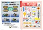 特集:「鉱山機械」 - 日本産業機械工業会