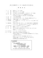 第26回稲垣町バレーボール協会杯小学生交流大会 開 催 要 項