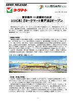 2/25(水) 『ヨークマート青戸店』オープン