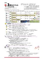 3月のイベント - 川口市立科学館