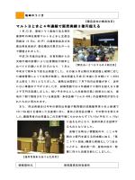 【東部】マルトヨとまと4年連続で販売実績3億円超える