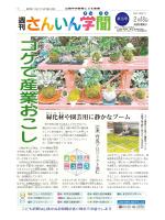 緑化材や園芸用に静かなブーム