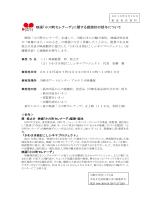 映画「小川町セレナーデ」に関する感謝状の授与について