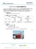 キャセイパシフィック航空が香港線を拡充へ
