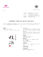 土佐料理 桂浜 麻布十番 - ダイヤモンドダイニング