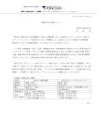 2015年2月20日 関係会社の再編について 東京ガス株式会社 広 報 部